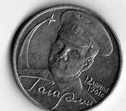 монету 2001г двухрублевую с Гагарином