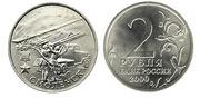 2 рубля 2000г Смоленск