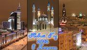 Автобусный тур в Казань из Тольятти на Новый год 2012 и Рождество