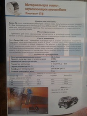ЛИПЛЕНТ — ПФ материалы для тепло-,  звукоизоляции автомобиля