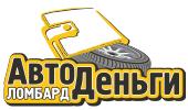 АвтоДеньги