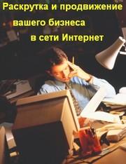 SEO – специалисты в Тольятти.Раскрутка и продвижение сайтов в Тольятти