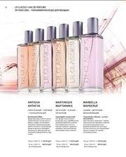 LR : Косметика и парфюмерия Premium класса от Американских звезд!