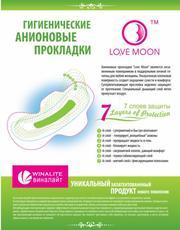 Анионовые лечебно-профилактические прокладки