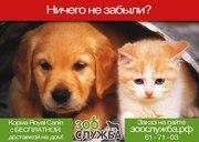 Корма для ваших питомцев с БЕСПЛАТНОЙ доставкой на дом!!!!
