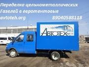 Переделка цельнометалической газели,  продажа рам и передней части и тп