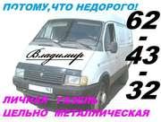 62-43-32.  Грузоперевозки на Газели в Тольятти.Грузчики.Недорого.
