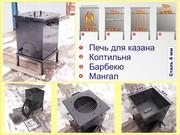 Печь для казана,  +коптильня,  +барбекю,  +мангал (4 устройства в 1)