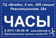 часы на www.bitimetlt.ru