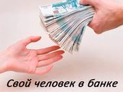 Кредиты для бизнеса в Тольятти