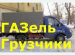 Грузоперевозки по Тольятти,  переезды.