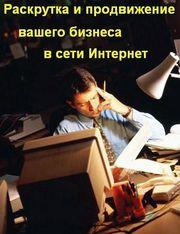 SEO MASTER.Продвижение и раскрутка сайтов ( проектов ) в Тольятти