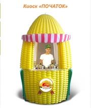 Киоск для торговли вареной кукурузой