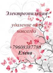 электроэпиляция в Тольятти удаление волос навсегда 89608387780