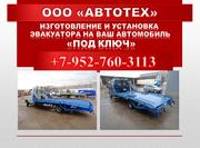 Купить,  установить  эвакуатор на грузовые автомобили  ГАЗель,  Фермер