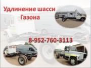Удлинить переоборудовать ГАЗ 3307 3309