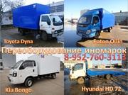 Удлинить раму,  изготовить фургон на Tata,  Isuzu 55 / 75 / 85,  Hyundai