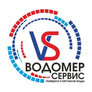 Проверка и замена счетчиков от ВодомерСервис