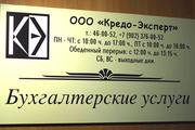 Подготовка деклараций для плательщиков ЕНВД